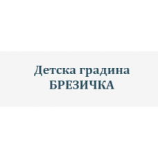 "ДГ ""Брезичка"""