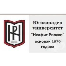 """Югозападен университет """"Неофит Рилски"""""""