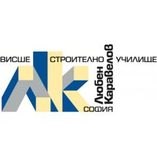 """Висше строително училище """"Любен Каравелов"""""""