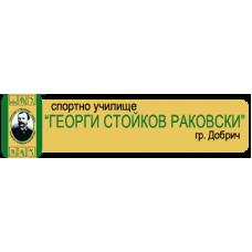 СПОРТНО УЧИЛИЩЕ ГЕОРГИ СТОЙКОВ РАКОВСКИ гр.ДОБРИЧ