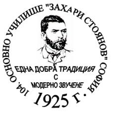 "104 ОУ ""Захари Стоянов"""