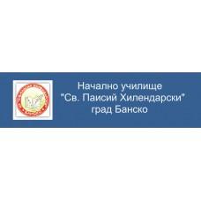 """НУ """"Св. Паисий Хилендарски"""""""