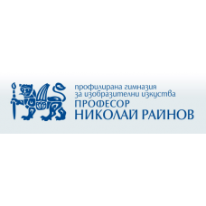 """ПГИИ """"Проф. Н. Райнов"""""""