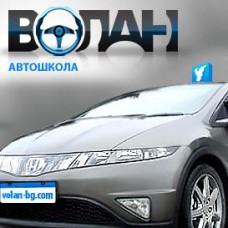 """Автошкола """"Волан"""""""