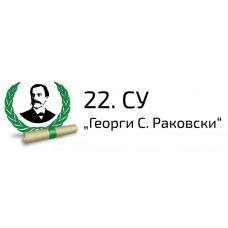 """22 СЕУ """"Г. С. Раковски"""""""