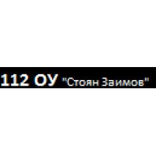 "112 ОУ ""Стоян Заимов"""