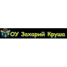 """139 ОУ """"Захарий Круша"""""""