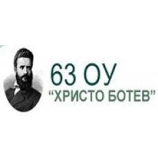 """63 ОУ """"Христо Ботев"""""""