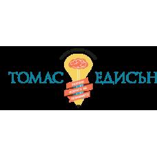 """ЧОУ """"Томас Едисън"""""""
