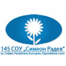 """145 ОУ """" Симеон Радев """""""