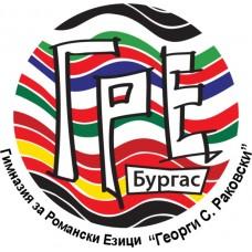 """Профилирана гимназия за романски езици """"Георги Стойков Раковски"""""""