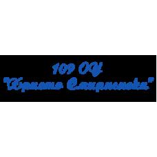 109 ОУ