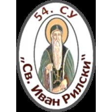 """54. СУ """"Свети Иван Рилски"""""""
