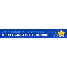 ДГ №133 Зорница