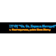 177 ОУ Св. Св. Кирил и Методий с.Световрачене