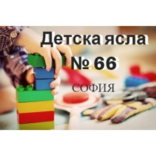 66 СДЯ