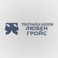 "Театрален колеж ""Любен Гройс"""