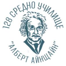 """128 СУ """"Алберт Айнщайн"""""""