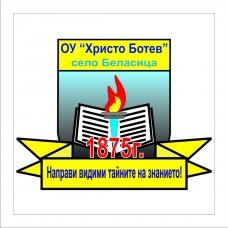 """ОУ """"ХРИСТО БОТЕВ"""" - село Беласица"""
