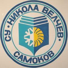 """Спортно училище """"Никола Велчев""""     Самоков"""