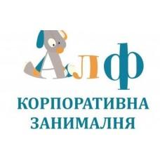 """КОРПОРАТИВНА ЗАНИМАЛНЯ """"АЛФ"""""""
