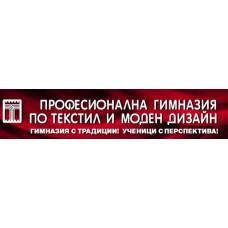 ПГТМД-София