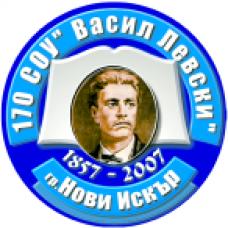"""170 СОУ """"Васил Левски"""""""