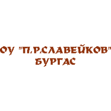 "ОУ ""Петко Рачев Славейков"""