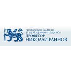 ПГИИ Проф. Н. Райнов