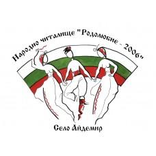 """НЧ """"Родолюбие - 2006"""""""