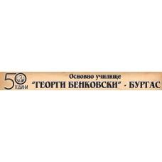 Основно училище Георги Бенковски