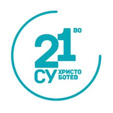 """21 СУ """"ХРИСТО БОТЕВ"""""""