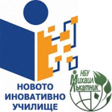 """Начално базово училище """"Михаил Лъкатник"""""""