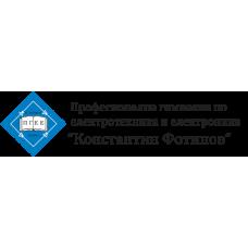 """Професионална гимназия по електротехника и електроника """"Константин Фотинов"""""""