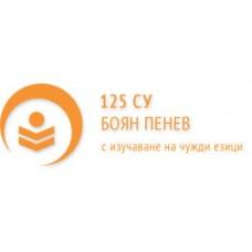 """125 СУ """"Боян Пенев"""""""