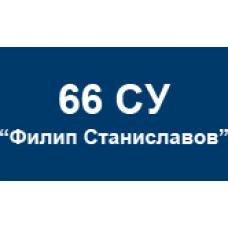 66 СУ Филип Станиславов