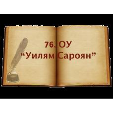 76. ОУ