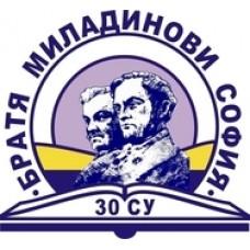 """30 СУ """"Братя Миладинови"""""""