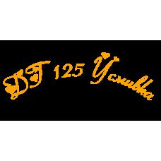 """ДГ № 125 """"Усмивка"""""""
