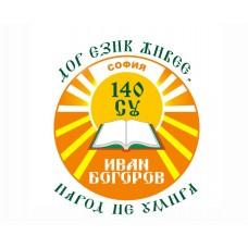 """140. СУ """"Иван Богоров"""""""
